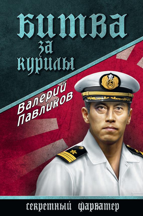 Валерий Павликов «Битва за Курилы»