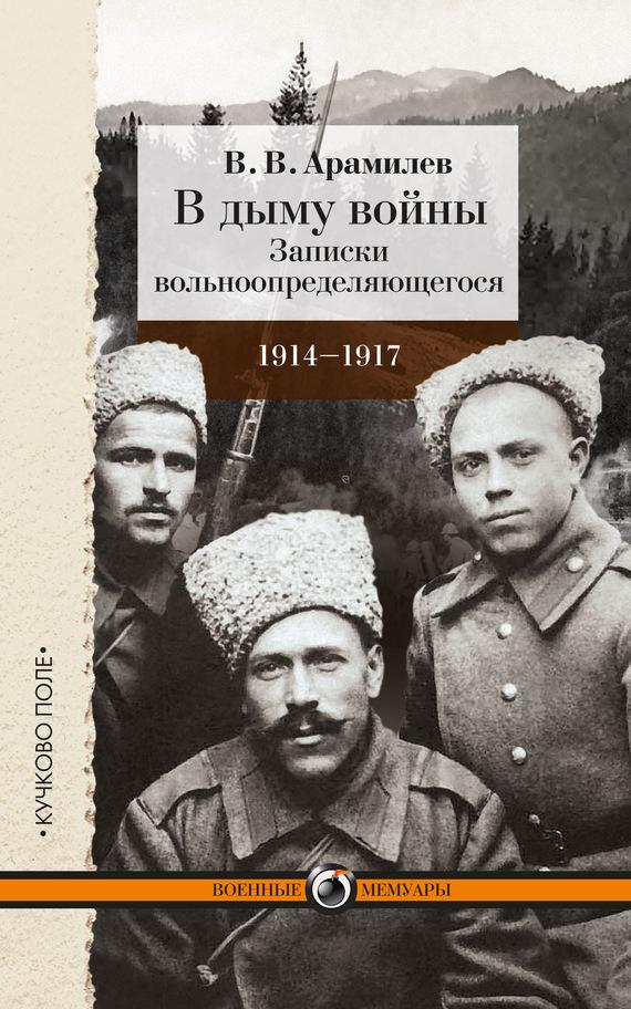 В. Арамилев «В дыму войны. Записки вольноопределяющегося. 1914-1917»