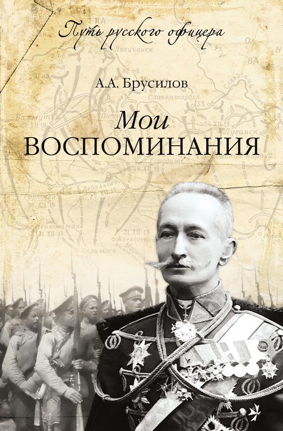 Алексей Брусилов «Мои воспоминания»