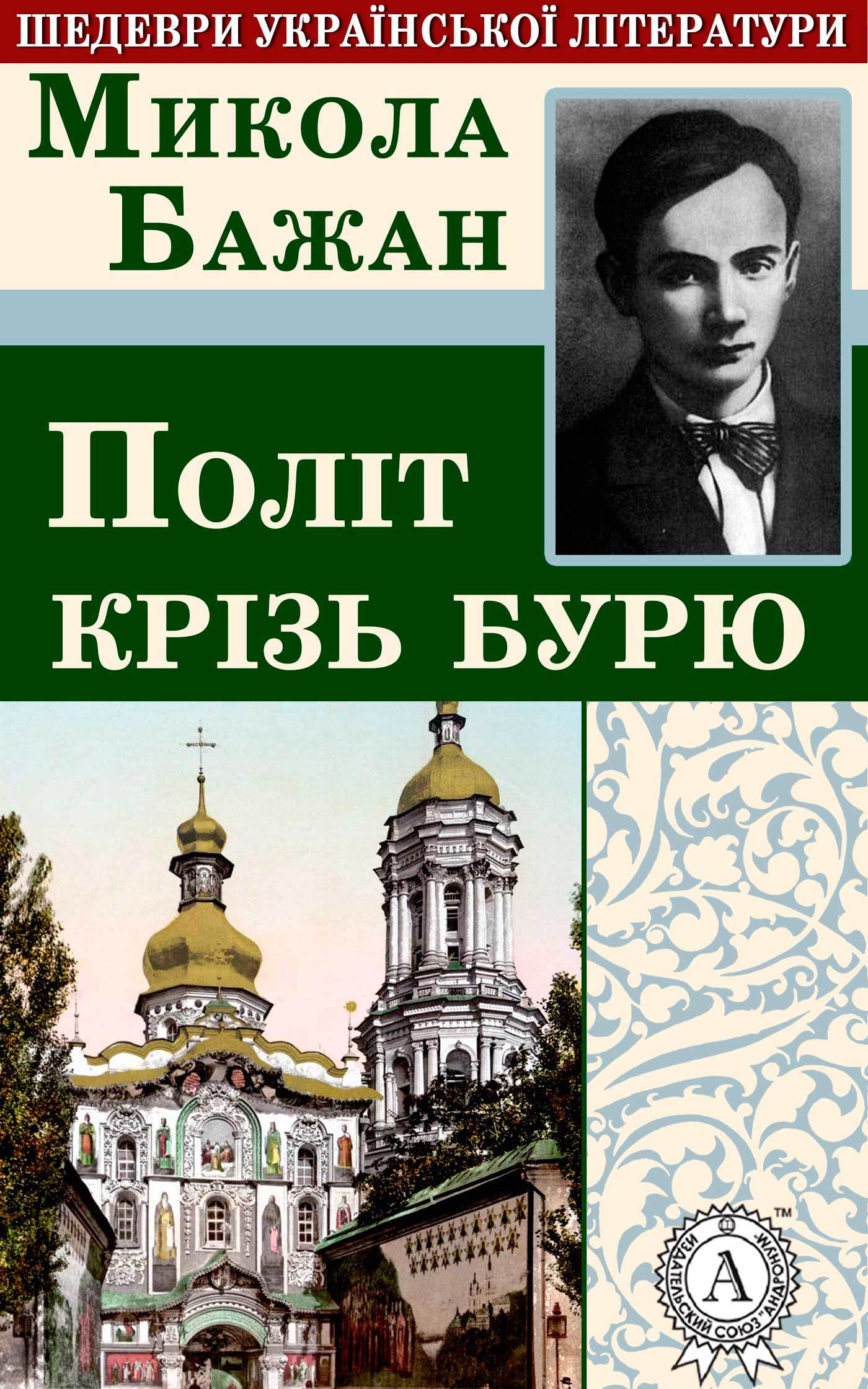 Микола Бажан «Політ крізь бурю»