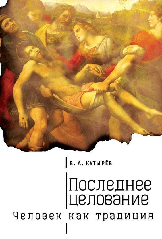 Владимир Кутырев «Последнее целование. Человек как традиция»