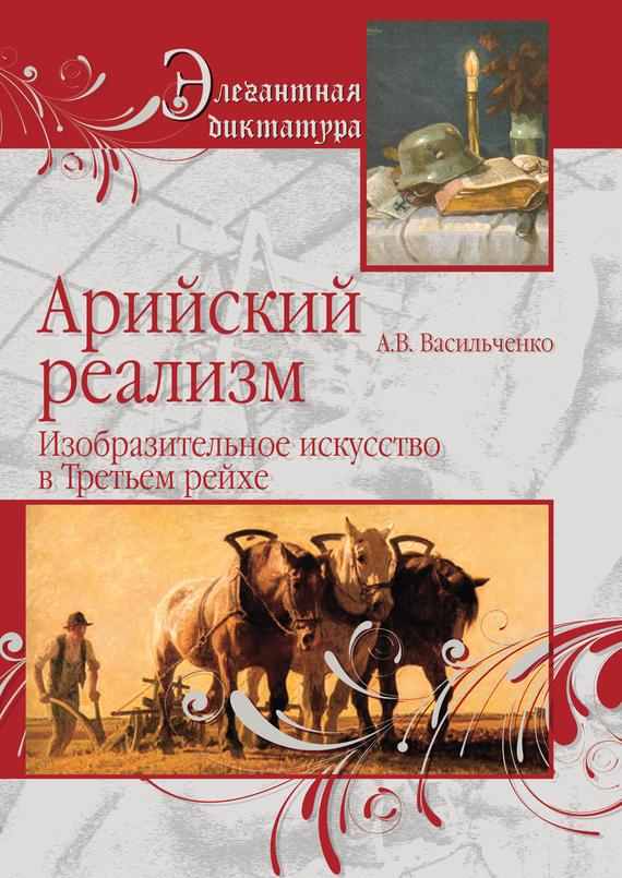 Андрей Васильченко «Арийский реализм. Изобразительное искусство в Третьем рейхе»