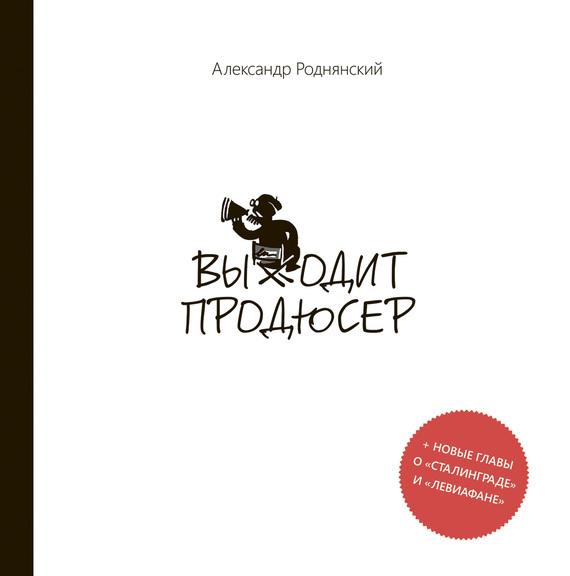 Обложка книги. Автор - Александр Роднянский