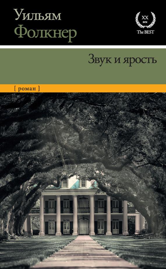Уильям Фолкнер «Звук и ярость»