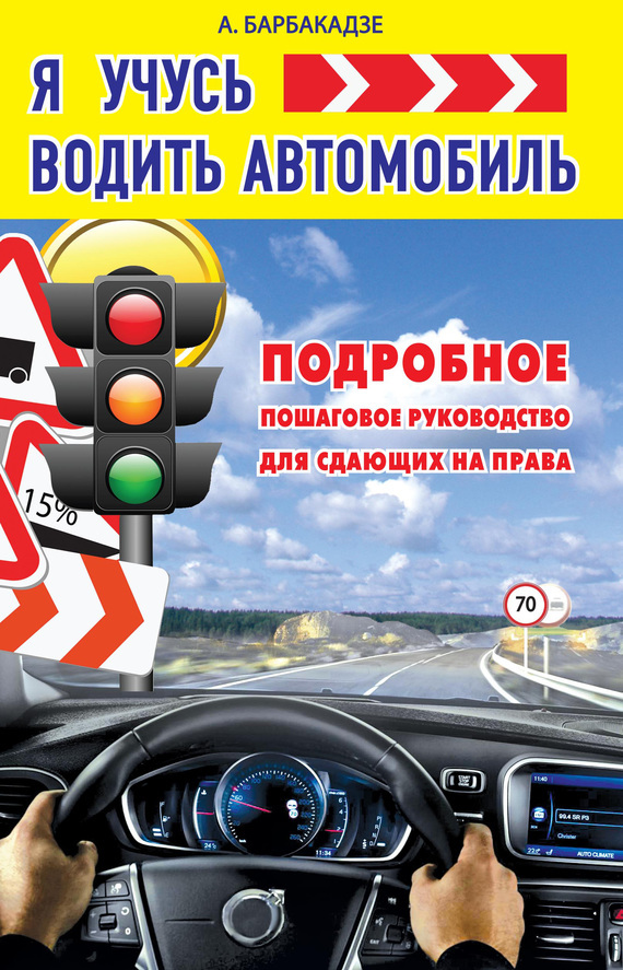 Андрей Барбакадзе «Я учусь водить автомобиль»