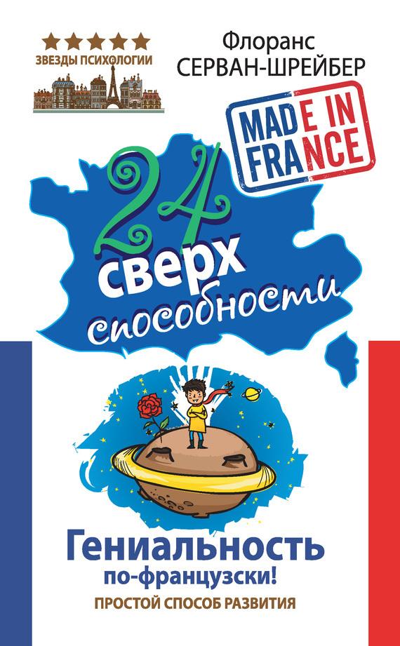 Флоранс Серван-Шрейбер «24 сверхспособности. Гениальность по-французски!»