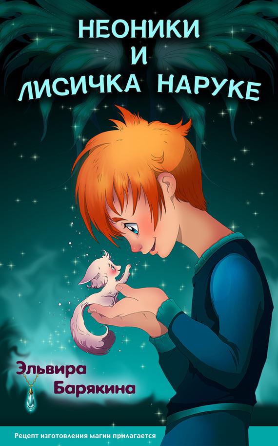 Эльвира Барякина «Неоники и лисичка Наруке. Книга 1»