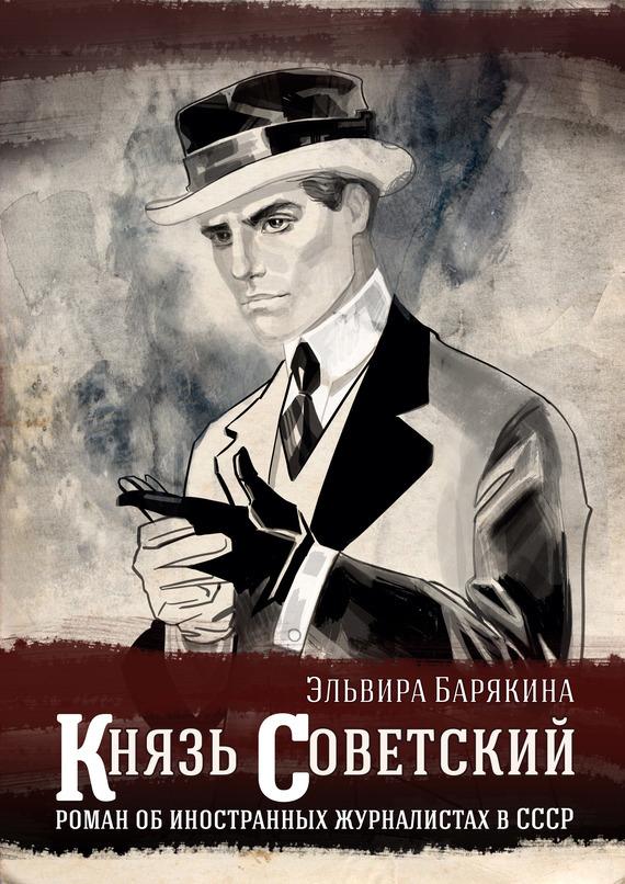 Эльвира Барякина «Князь советский»