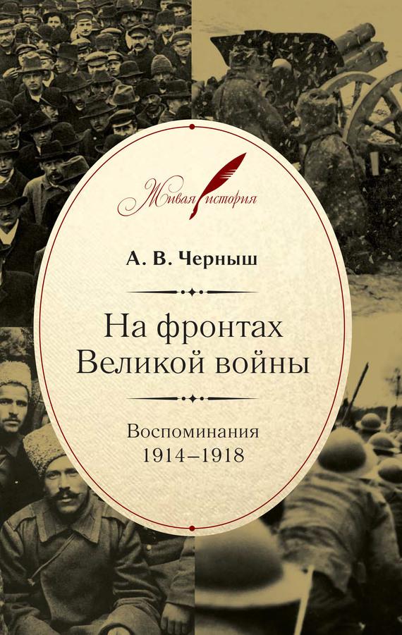 Андрей Черныш «На фронтах Великой войны. Воспоминания. 1914–1918»