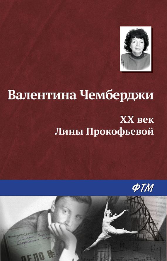Валентина Чемберджи «XX век Лины Прокофьевой»