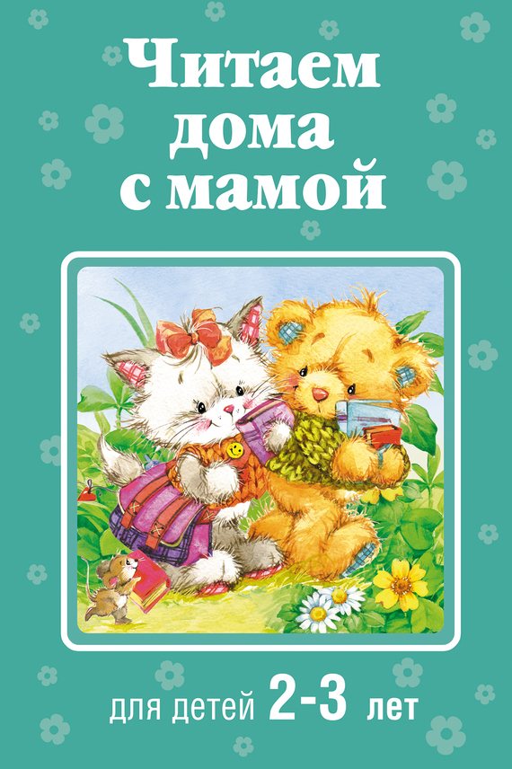 Коллектив авторов «Читаем дома с мамой. Для детей 2-3 лет»
