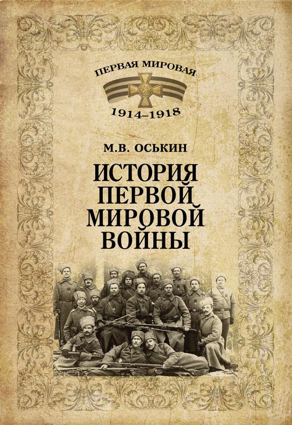 Максим Оськин «История Первой мировой войны»