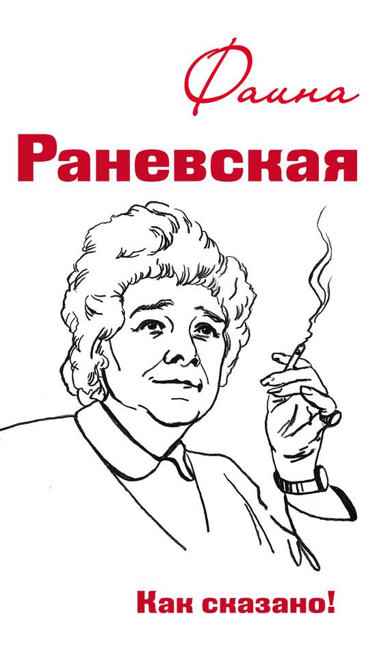 Оксана Морозова «Фаина Раневская. Как сказано!»