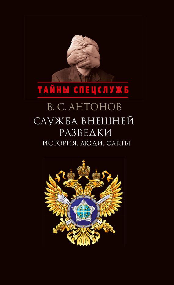 Владимир Антонов «Служба внешней разведки. История, люди, факты»