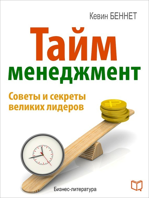 Кевин Беннет «Тайм-менеджмент»
