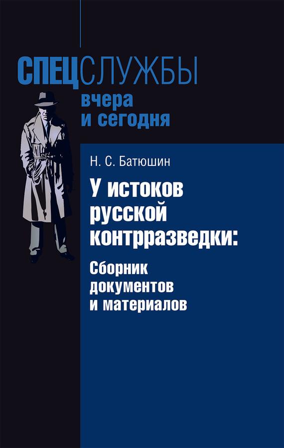 Николай Батюшин «У истоков русской контрразведки. Сборник документов и материалов»