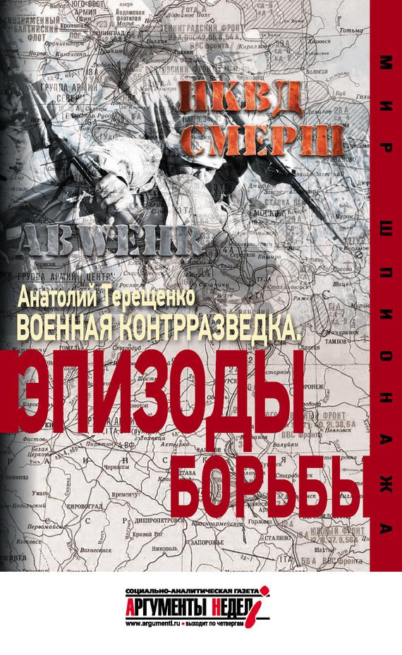 Анатолий Терещенко «Военная контрразведка. Эпизоды борьбы»