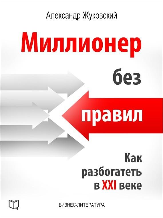 Александр Жуковский «Миллионер без правил. Как разбогатеть в XXI веке»