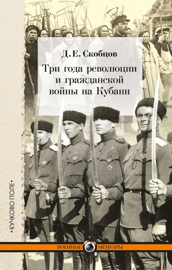 Даниил Скобцов «Три года революции и гражданской войны на Кубани»