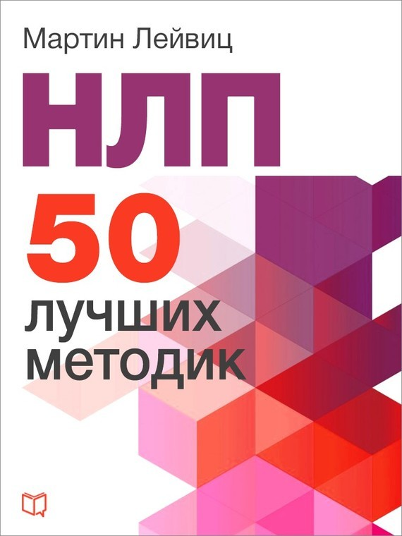 Мартин Лейвиц «НЛП. 50 лучших методик»
