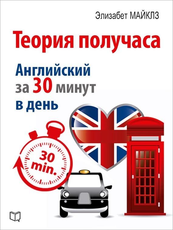Элизабет Майклз «Теория получаса. Как выучить английский за 30 минут в день»