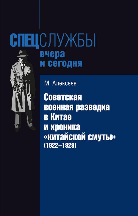 Михаил Алексеев «Советская военная разведка в Китае и хроника «китайской смуты» (1922-1929)»