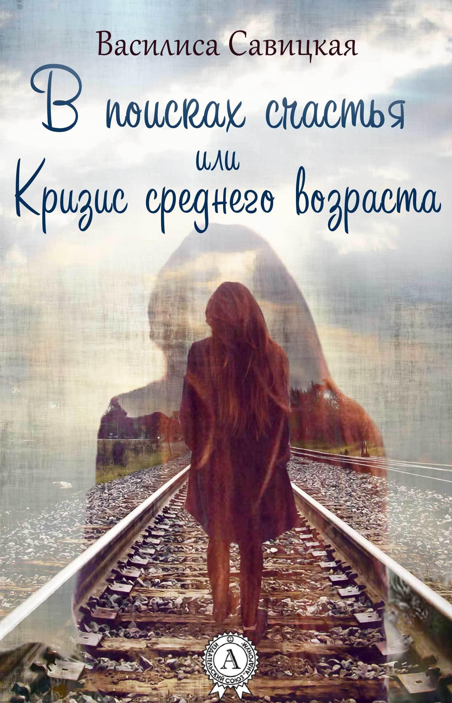 Василиса Савицкая «В поисках счастья, или Кризис среднего возраста»