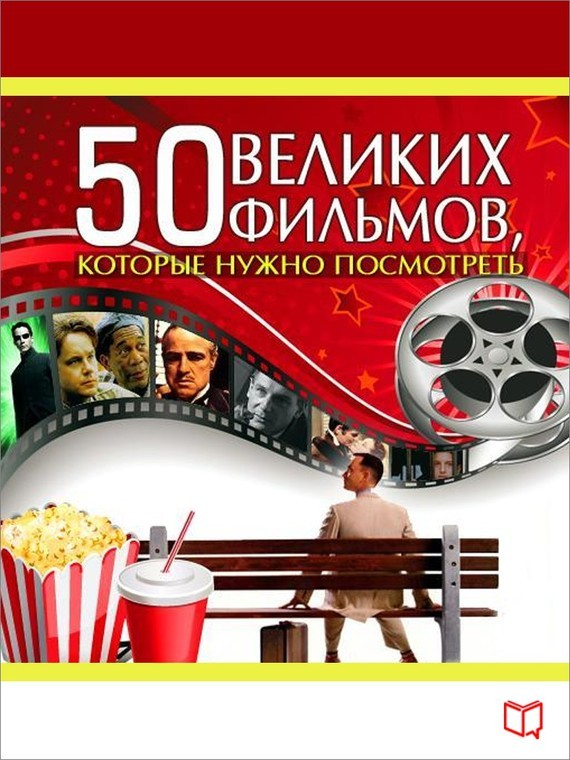 Джулия Кэмерон «50 великих фильмов, которые нужно посмотреть»