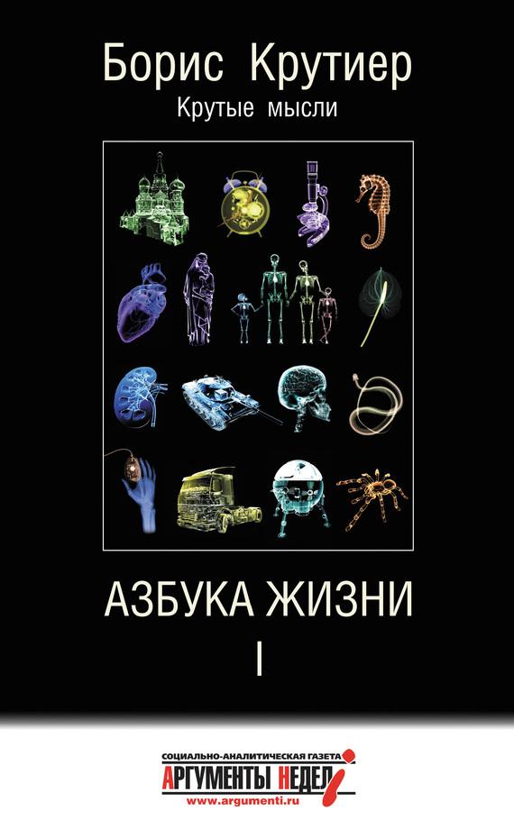 Борис Крутиер «Азбука жизни I»