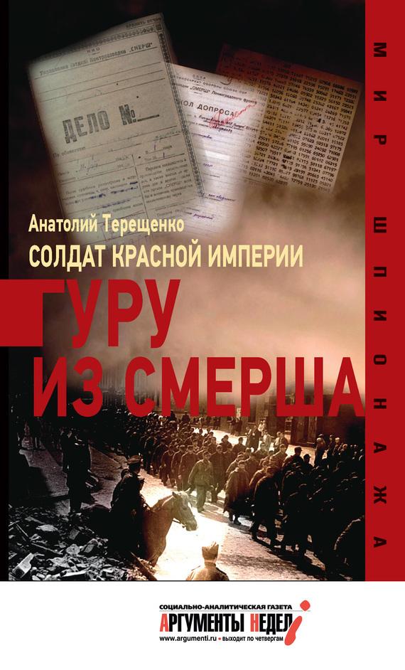 Анатолий Терещенко «Солдат Красной империи. Гуру из Смерша»