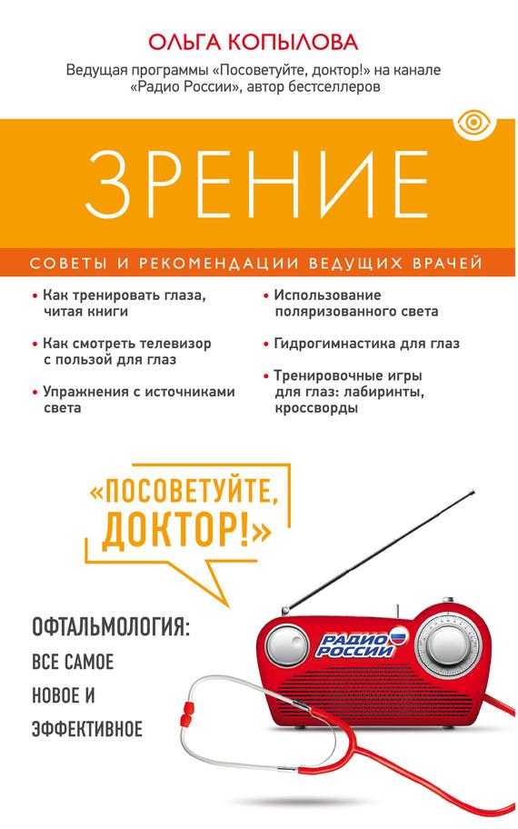 Ольга Копылова «Зрение. Советы и рекомендации ведущих врачей»