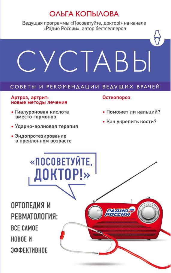 Ольга Копылова «Суставы. Советы и рекомендации ведущих врачей»
