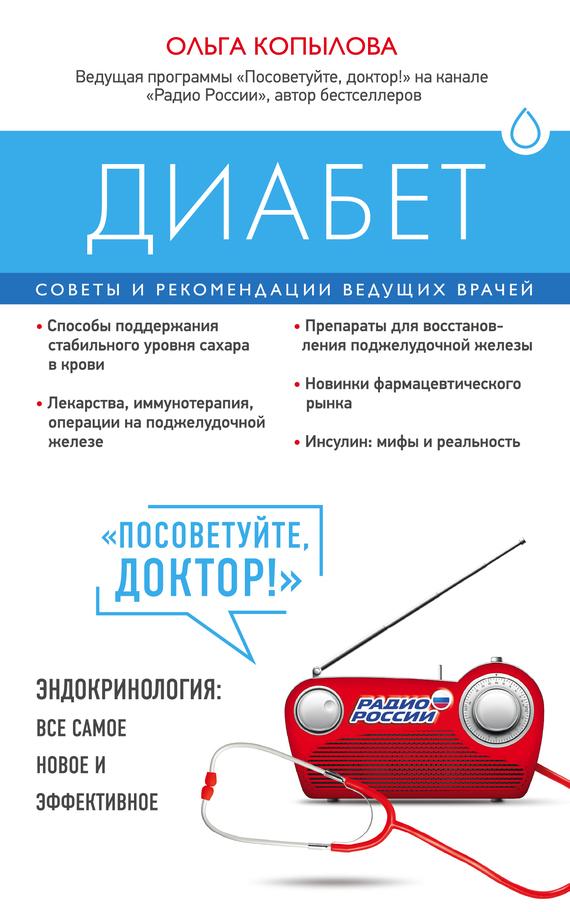 Ольга Копылова «Диабет. Советы и рекомендации ведущих врачей»