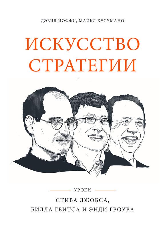 Майкл Кусумано, Дэвид Йоффи «Искусство стратегии. Уроки Стива Джобса, Билла Гейтса и Энди Гроува»