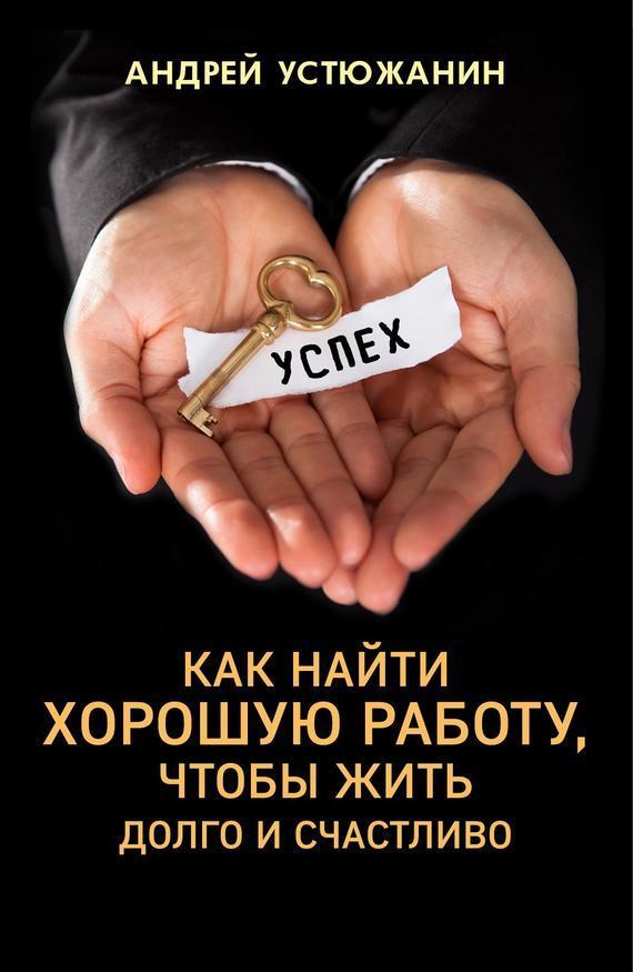 Обложка книги Как найти хорошую работу, чтобы жить долго и счастливо