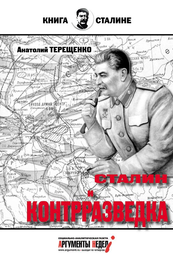 Анатолий Терещенко «Сталин и контрразведка»