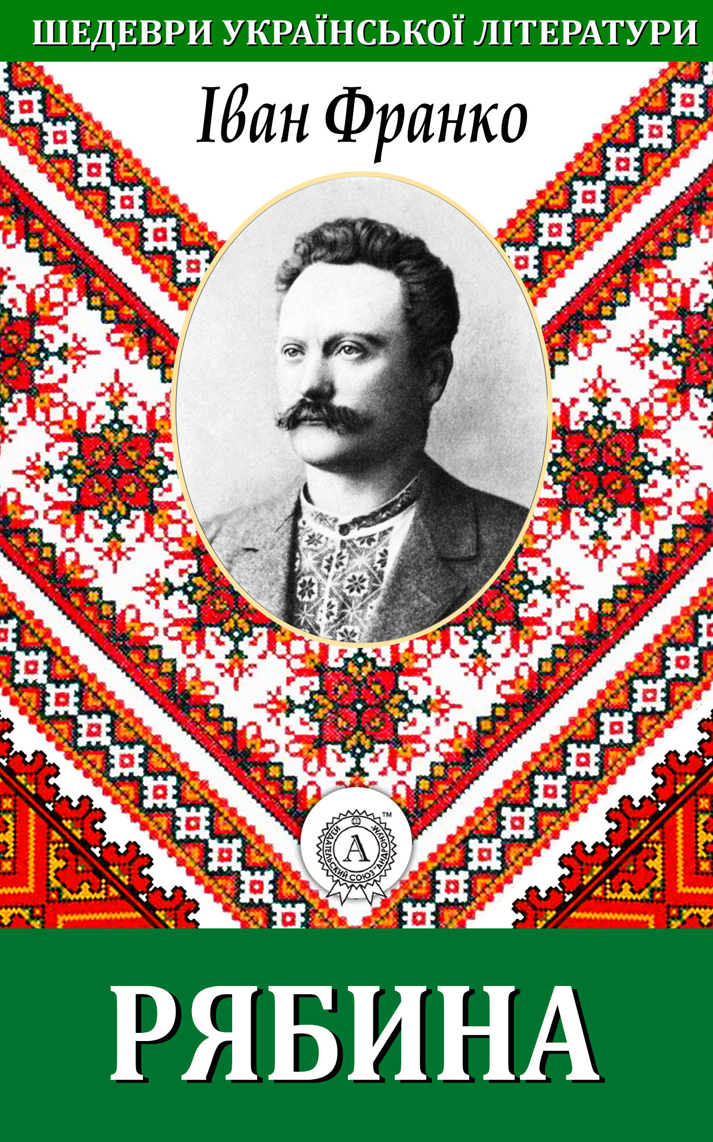 Іван Франко «Рябина»
