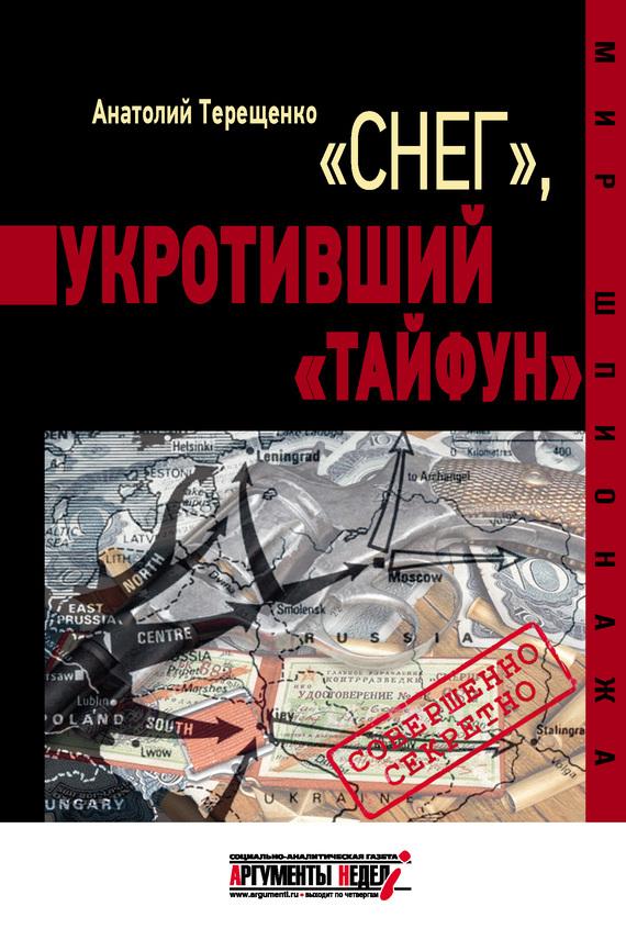 Анатолий Терещенко ««Снег», укротивший «Тайфун»»