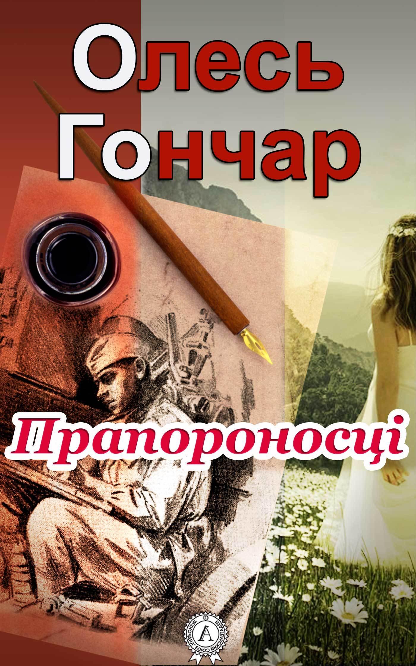 Олесь Гончар «Прапороносці»