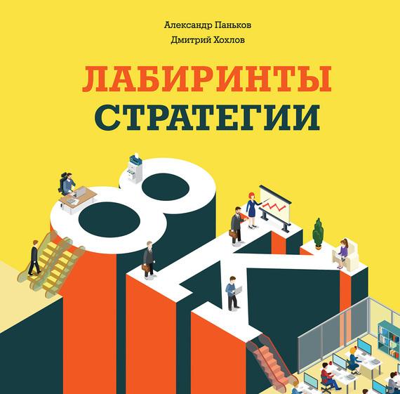 Александр Паньков, Дмитрий Хохлов «Лабиринты стратегии. 8К»