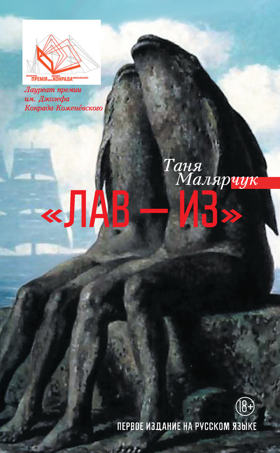 Таня Малярчук ««Лав – из»(сборник)»