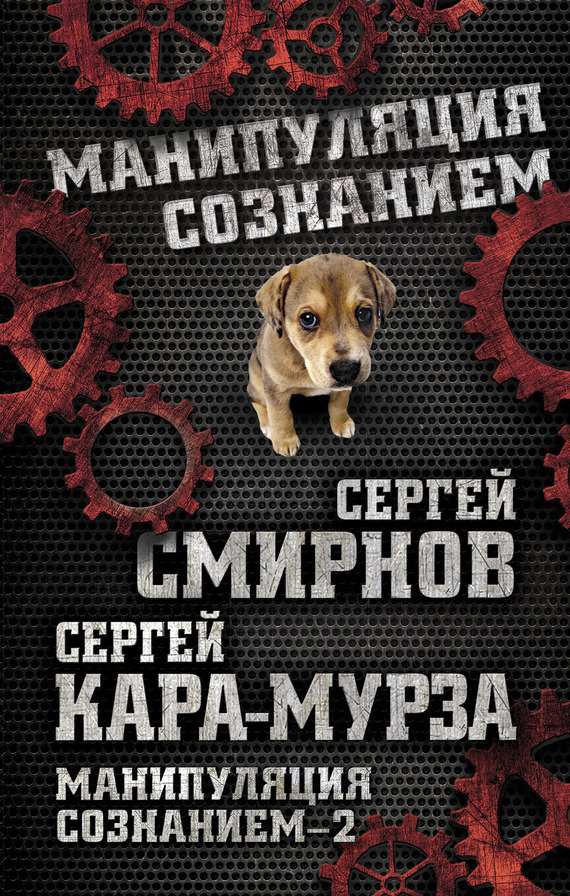 Сергей Смирнов, Сергей Кара-Мурза «Манипуляция сознанием – 2»