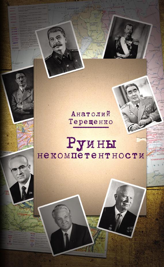 Анатолий Терещенко «Руины некомпетентности»