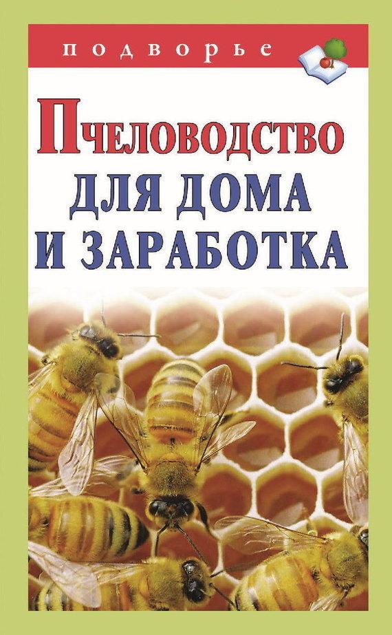Александр Снегов «Пчеловодство для дома и заработка»