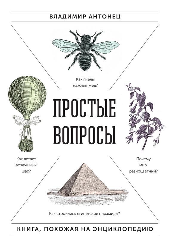 Владимир Антонец «Простые вопросы. Книга, похожая на энциклопедию»