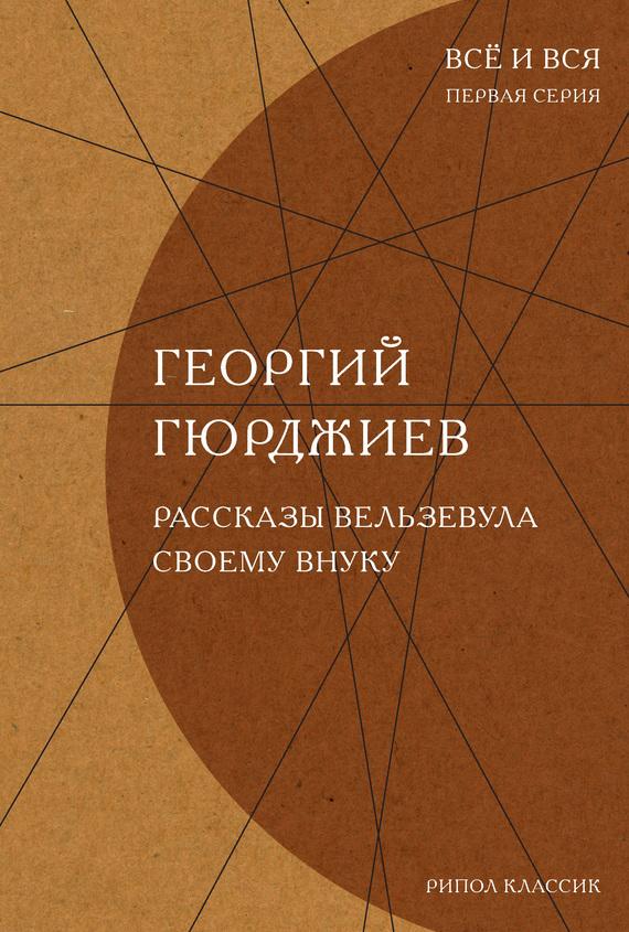 Георгий Гюрджиев «Рассказы Вельзевула своему внуку»