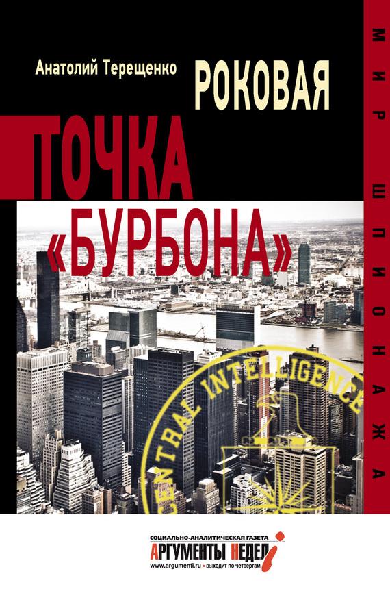 Анатолий Терещенко «Роковая точка «Бурбона»»
