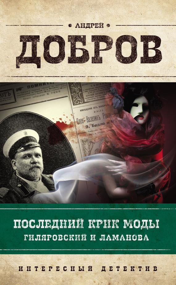 Андрей Добров «Последний крик моды. Гиляровский и Ламанова»