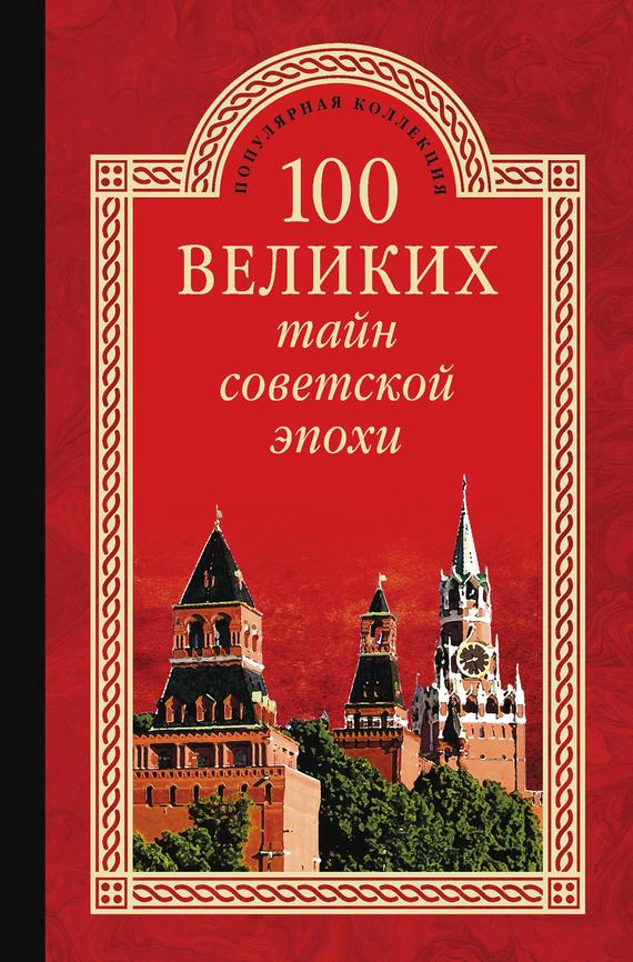 Николай Непомнящий «100 великих тайн советской эпохи»