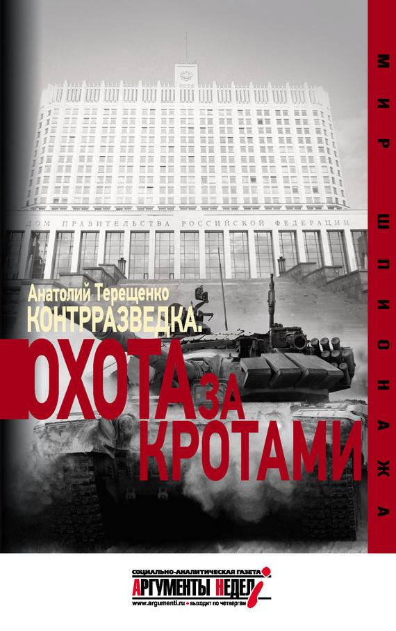Анатолий Терещенко «Контрразведка. Охота за кротами»